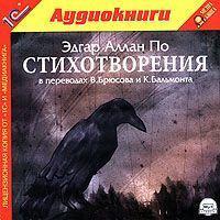 Эдгар Аллан По - Стихотворения