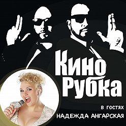 Павел Дикан - Певица и актриса Надежда Ангарская