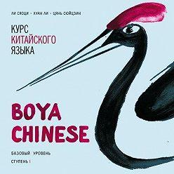 Хуан Ли - Курс китайского языка «Boya Chinese». Базовый уровень. Ступень I. Учебник