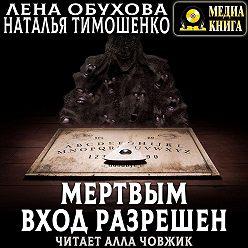 Елена Обухова - Мертвым вход разрешен