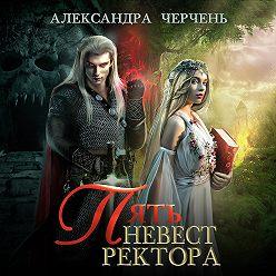 Александра Черчень - Пять невест ректора