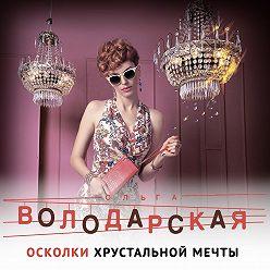 Ольга Володарская - Осколки хрустальной мечты
