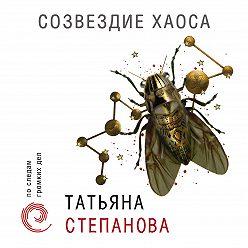 Татьяна Степанова - Созвездие Хаоса