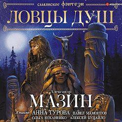 Александр Мазин - Ловцы душ