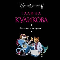 Галина Куликова - Охотники на русалок