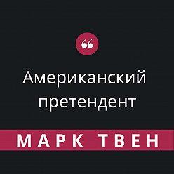 Марк Твен - Американский претендент