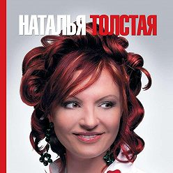 Наталья Толстая - Любовь: от заката до рассвета. Воскресение чувств