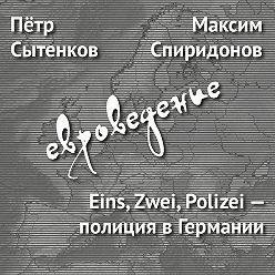 Максим Спиридонов - Eins, Zwei, Polizei– полиция вГермании