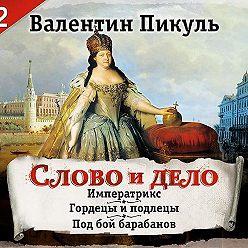 Валентин Пикуль - Слово и дело. Часть 2