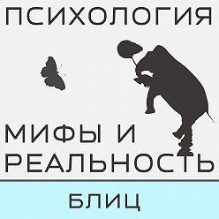 Александра Копецкая (Иванова) - Вопросы и ответы. Часть 5