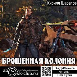 Кирилл Шарапов - Брошенная колония