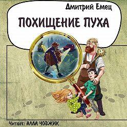 Дмитрий Емец - Похищение Пуха
