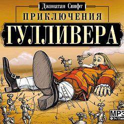 Джонатан Свифт - Приключения Гулливера