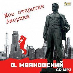 Владимир Маяковский - Мое открытие Америки