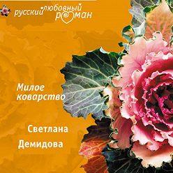 Светлана Демидова - Милое коварство
