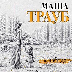 Маша Трауб - Бедабеда