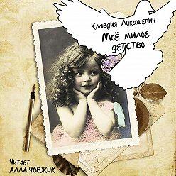 Клавдия Лукашевич - Мое милое детство