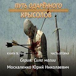 Юрий Москаленко - Путь одарённого. Крысолов. Книга первая. Часть вторая