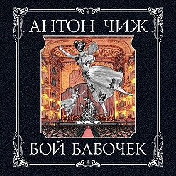 Антон Чиж - Бой бабочек