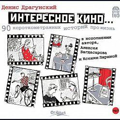 Денис Драгунский - Интересное кино