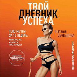 Наталья Давыдова - #Прессуйтело-2. Твой дневник успеха. Тело мечты за 12 недель: мотивация, рецепты, тренировки