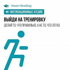 Smart Reading - Выйди на тренировку