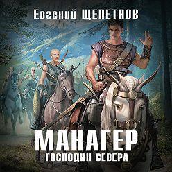 Евгений Щепетнов - Манагер. Господин Севера