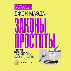 Анна Павлова - Краткое содержание «Законы простоты. Дизайн, Технологии, Бизнес, Жизнь»