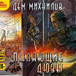 Дем Михайлов - Пылающие Дюзы