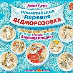 Андрей Усачев - Олимпийская деревня Дедморозовка