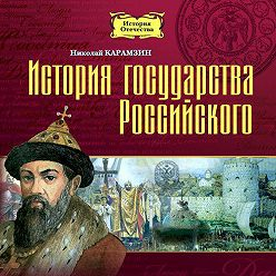 Николай Карамзин - История государства Российского в 12-ти томах