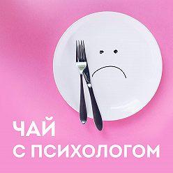 Егор Егоров - Похудение. Порочный круг диет. Диалог.