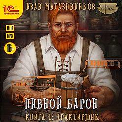 Иван Магазинников - Трактирщик