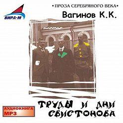Константин Вагинов - Труды и дни Свистонова