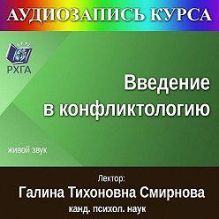 Галина Смирнова - Цикл лекций «Введение в конфликтологию»