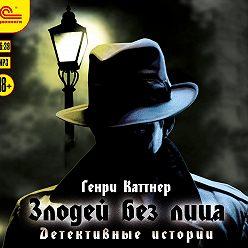 Генри Каттнер - Злодей без лица