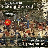 Кэтрин Мэнсфилд - Прозрение. Рассказы / Mansfield Katherine. Taking The Veil. Stories