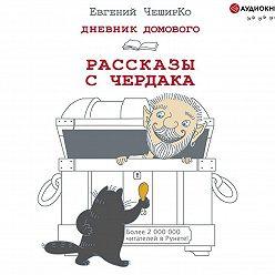 Евгений ЧеширКо - Дневник Домового. Рассказы с чердака