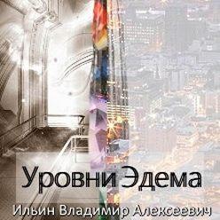 Владимир Ильин - Уровни Эдема
