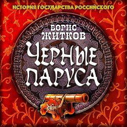 Борис Житков - Черные паруса