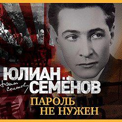 Юлиан Семенов - Пароль не нужен