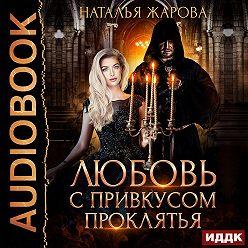 Наталья Жарова - Любовь с привкусом проклятья