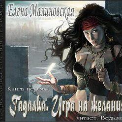 Елена Малиновская - Игра на желания
