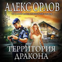 Алекс Орлов - Территория дракона