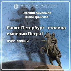 Евгений Анисимов - Юный град. Основание Санкт-Петербурга и его идея. Эпизод 2