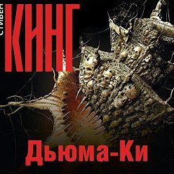 Стивен Кинг - Дьюма-Ки