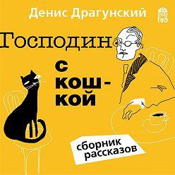 Денис Драгунский - Господин с кошкой