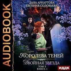 Евгения Соловьева - Двойная звезда. Том 2