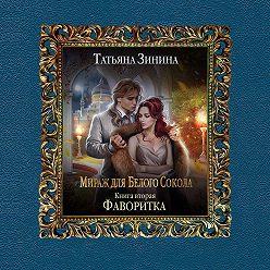 Татьяна Зинина - Фаворитка