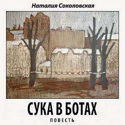 Наталия Соколовская - Сука в ботах. повесть